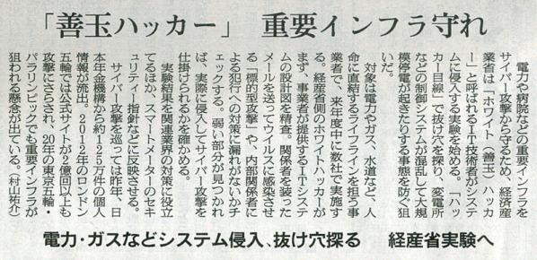 2016-01-20スタッフ注目記事.jpg