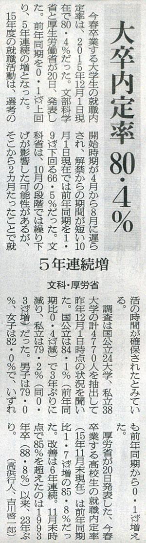2016-01-21スタッフ注目記事.jpg