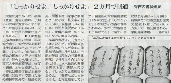 2016-01-22スタッフ注目記事.jpg