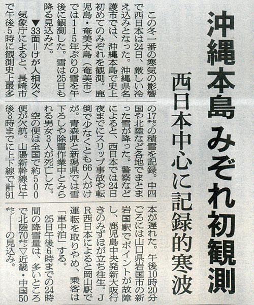 2016-01-25スタッフ注目記事.jpg
