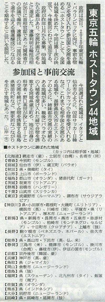 2016-01-27スタッフ注目記事.jpg