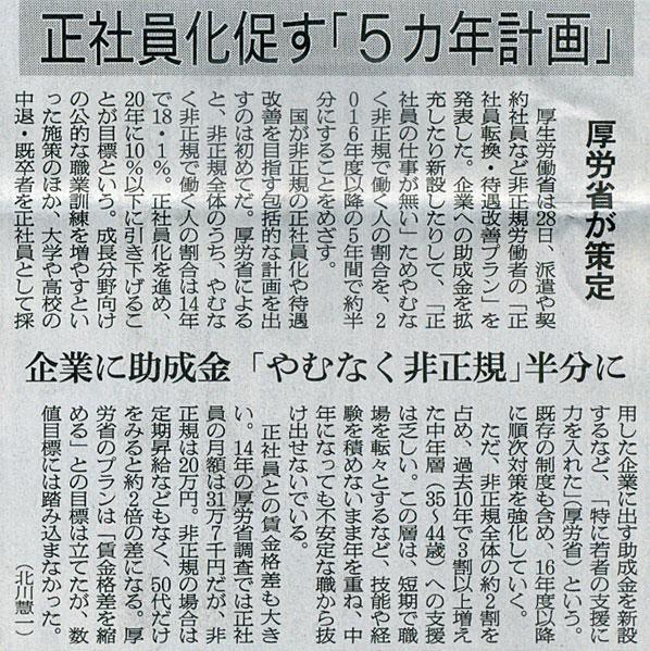2016-01-29スタッフ注目記事.jpg