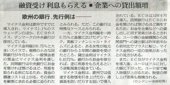 2016-01-30スタッフ注目記事.jpg