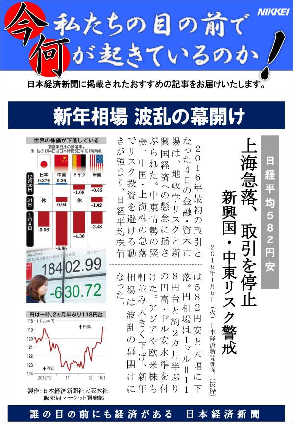 日本経済新聞MORI・MORIニュース 122号です。