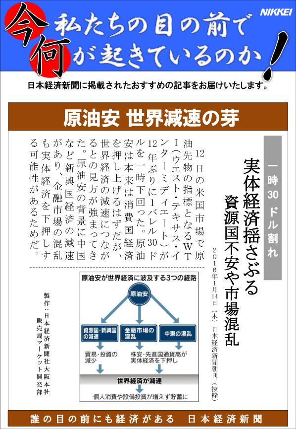 日本経済新聞MORI・MORIニュース 123号です。