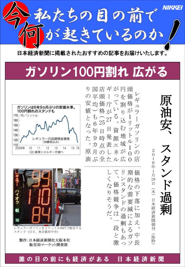 日本経済新聞MORI・MORIニュース 125号です。