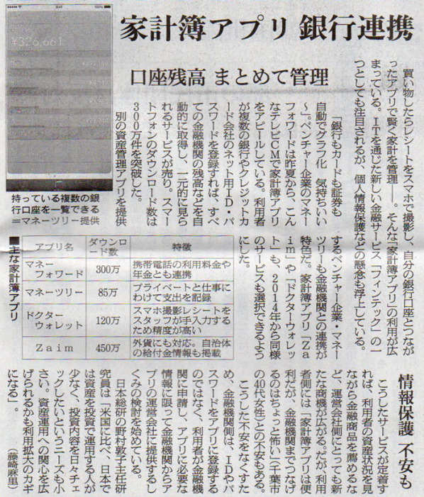 2016-02-01スタッフ注目記事.jpg