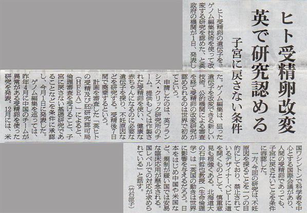 2016-02-03スタッフ注目記事.jpg