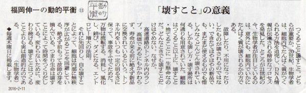 2016-02-11スタッフ注目記事.jpg