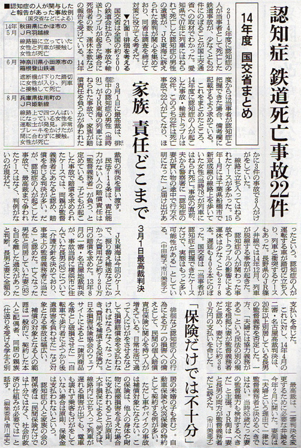 2016-02-26スタッフ注目記事.jpg