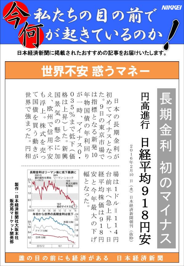 日本経済新聞MORI・MORIニュース 127号です。