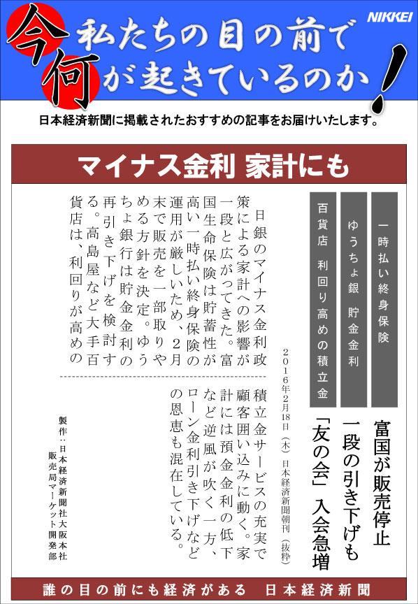 日本経済新聞MORI・MORIニュース 128号です。