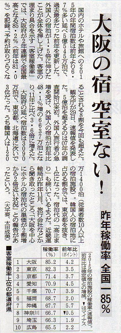 2016-03-01スタッフ注目記事.jpg