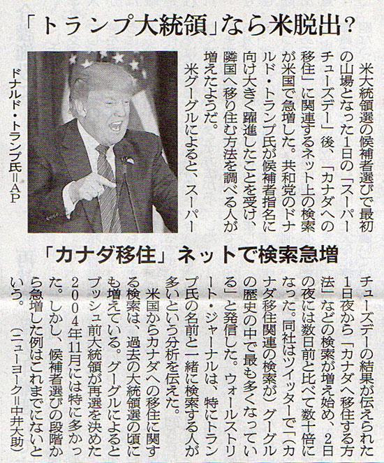 2016-03-05スタッフ注目記事.jpg