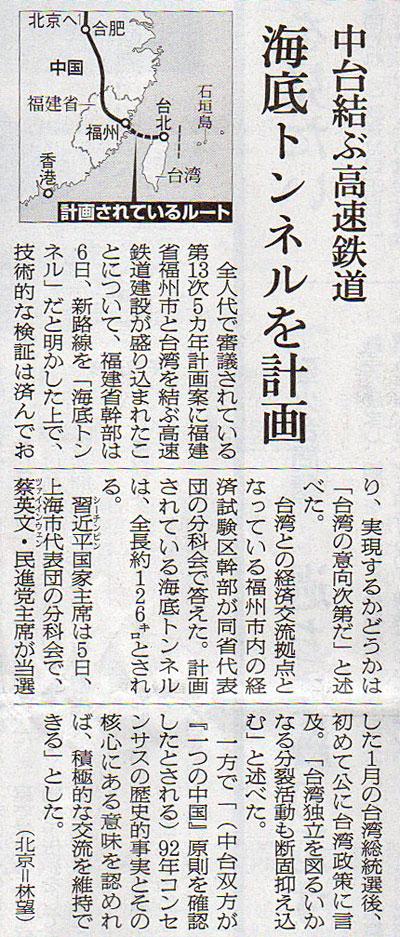 2016-03-07スタッフ注目記事.jpg