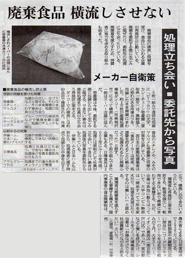 2016-03-08スタッフ注目記事.jpg