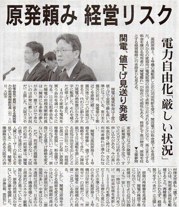 2016-03-12スタッフ注目記事.jpg