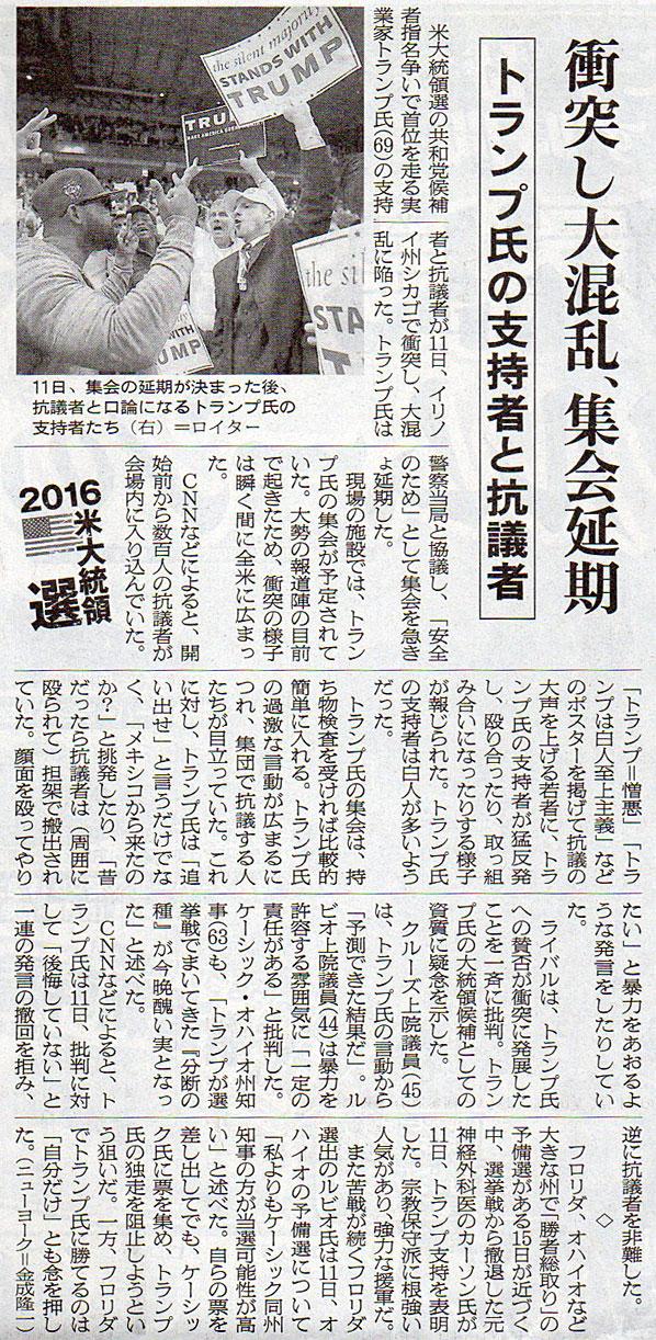 2016-03-13スタッフ注目記事.jpg