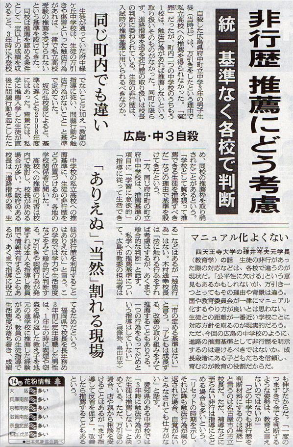 2016-03-14スタッフ注目記事.jpg