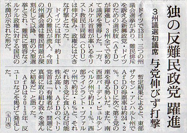 2016-03-15スタッフ注目記事.jpg