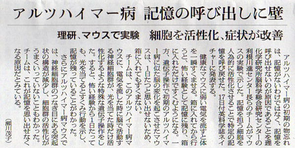2016-03-17スタッフ注目記事.jpg
