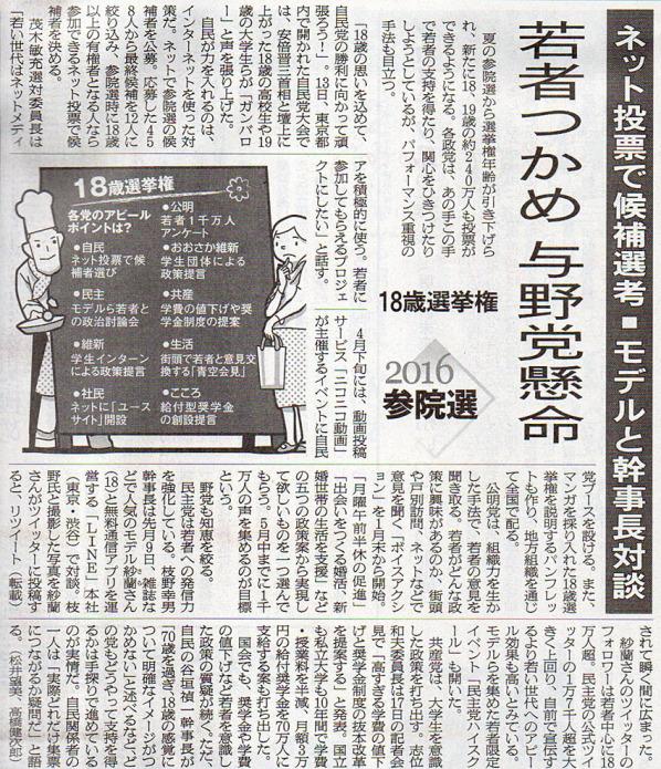 2016-03-18スタッフ注目記事.jpg