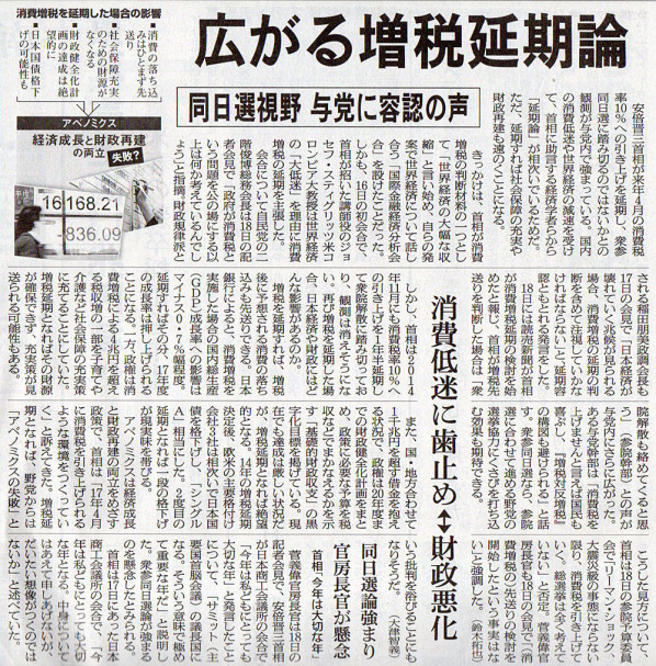 2016-03-19スタッフ注目記事.jpg