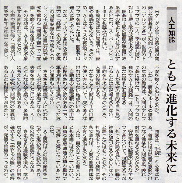 2016-03-20スタッフ注目記事.jpg