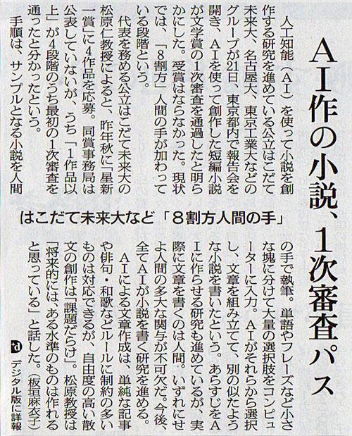 2016-03-22スタッフ注目記事.jpg