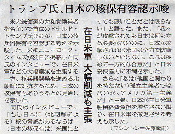 2016-03-28スタッフ注目記事.jpg