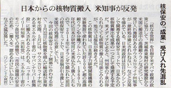 2016-03-31スタッフ注目記事.jpg