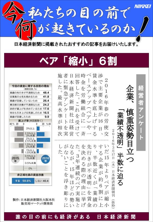 日本経済新聞MORI・MORIニュース 132号です。