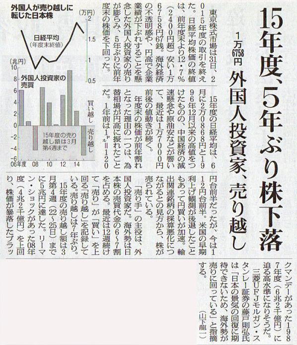 2016-04-01スタッフ注目記事.jpg