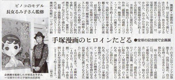 2016-04-02スタッフ注目記事.jpg