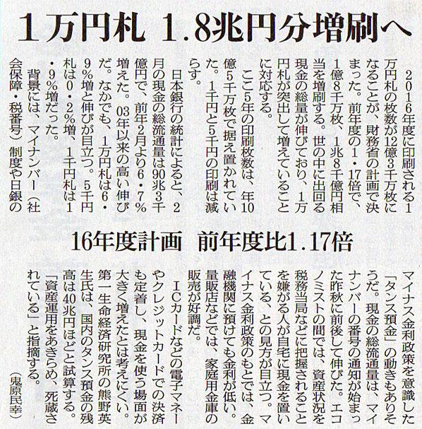 2016-04-05スタッフ注目記事.jpg