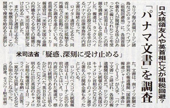 2016-04-06スタッフ注目記事.jpg