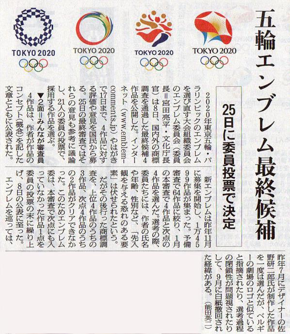 2016-04-09スタッフ注目記事.jpg