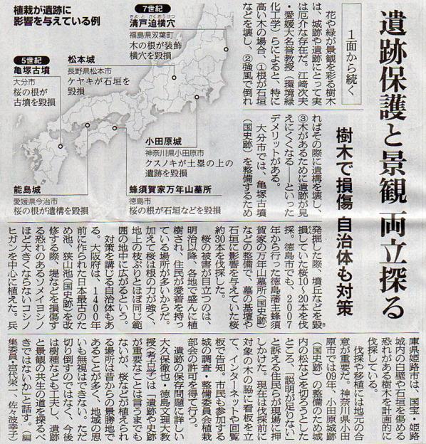 2016-04-10スタッフ注目記事.jpg
