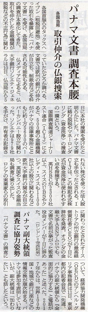 2016-04-12スタッフ注目記事.jpg