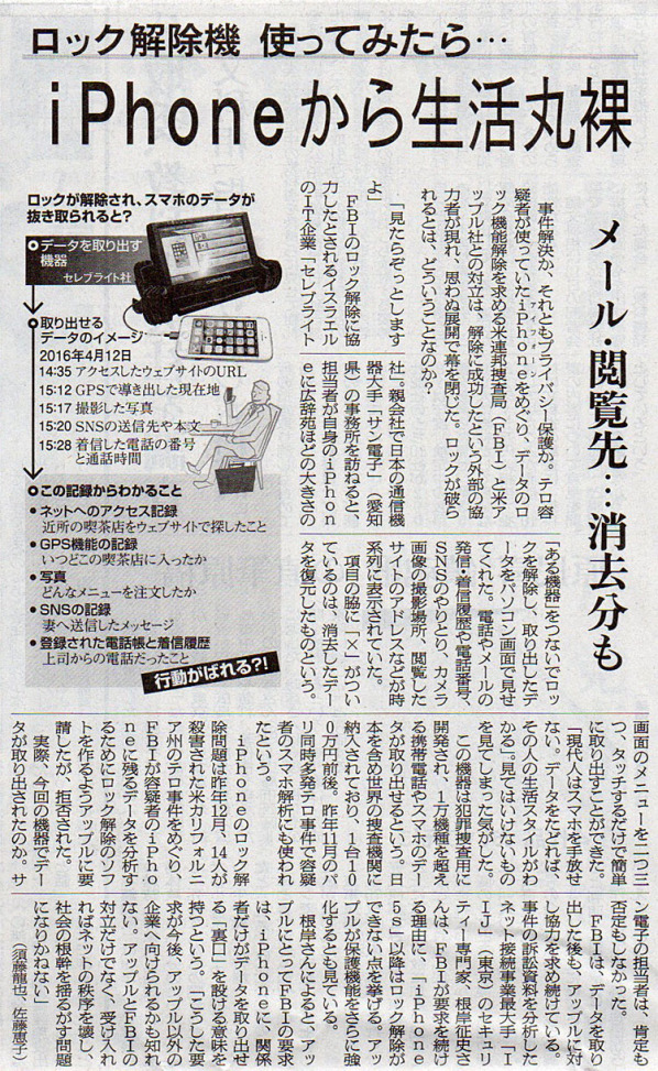 2016-04-13スタッフ注目記事.jpg