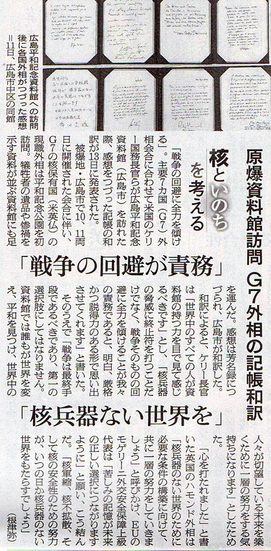 2016-04-14スタッフ注目記事.jpg