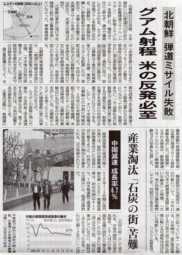 2016-04-16スタッフ注目記事.jpg