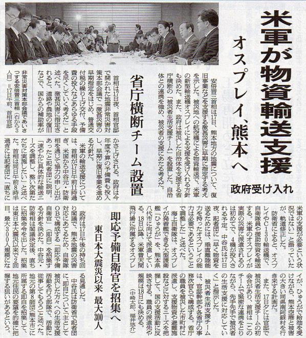 2016-04-18スタッフ注目記事.jpg