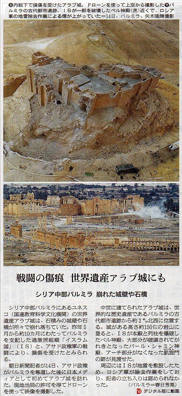 2016-04-19スタッフ注目記事.jpg