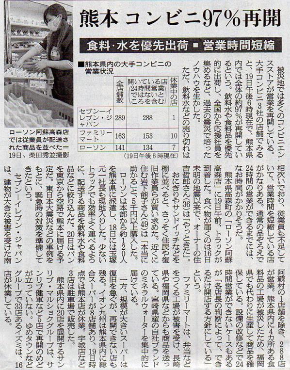 2016-04-20スタッフ注目記事.jpg