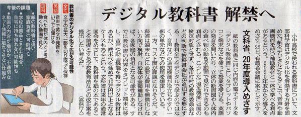 2016-04-22スタッフ注目記事.jpg