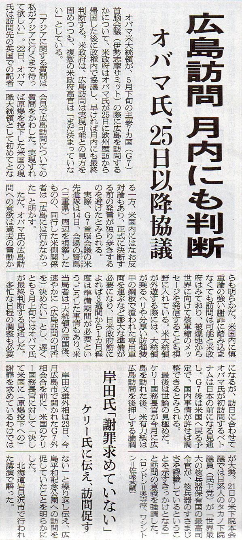2016-04-24スタッフ注目記事.jpg