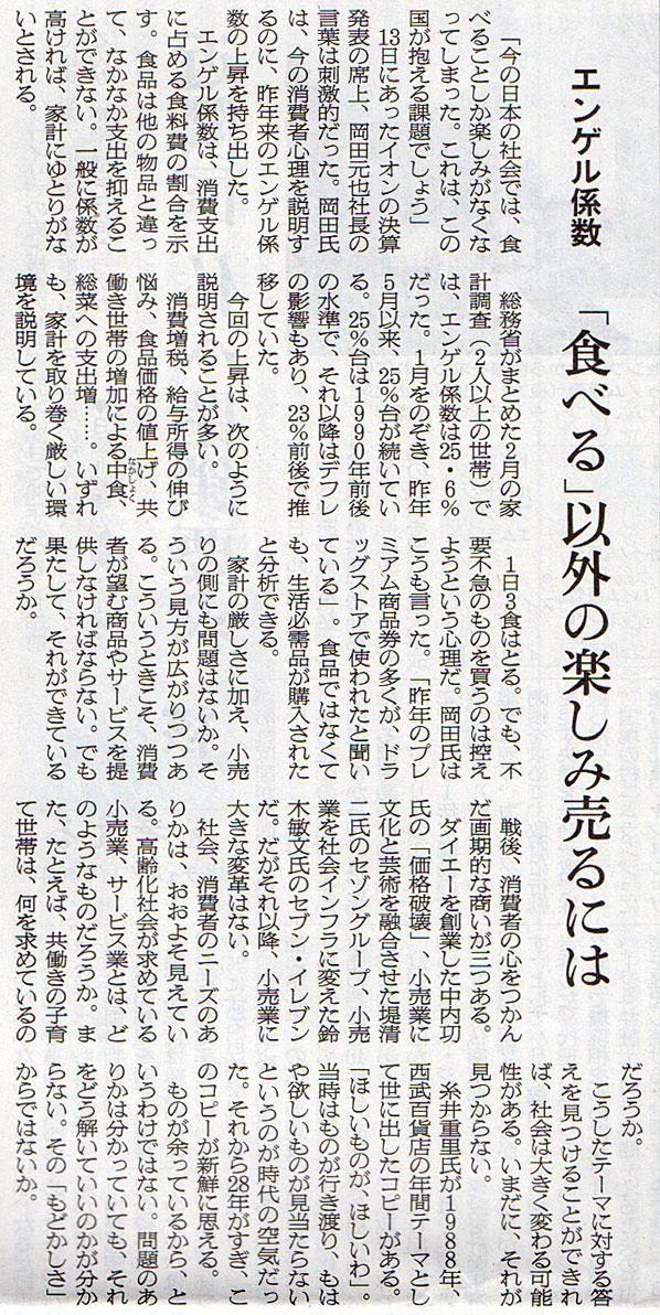 2016-04-26スタッフ注目記事.jpg