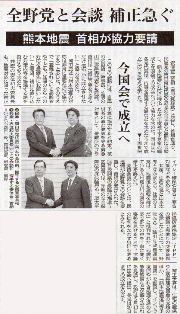 2016-04-27スタッフ注目記事.jpg
