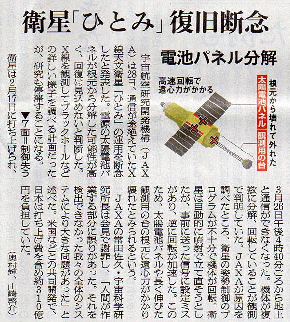 2016-04-29スタッフ注目記事.jpg